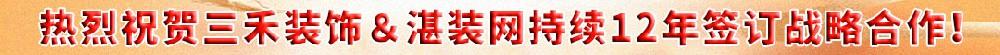 热烈祝贺三禾装饰&湛装网持续12年签订战略合作!20311