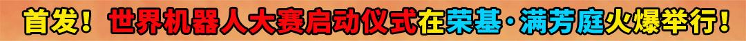 首发!世界机器人大赛启动仪式在荣基·满芳庭火爆举行!