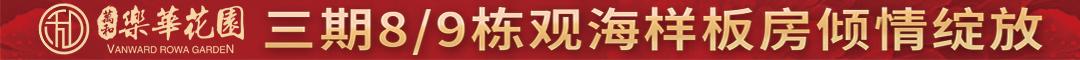 万和 ▪ 乐华花园三期8/9栋观海样板房倾情绽放!