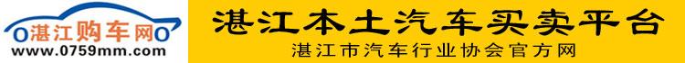 湛江汽车网