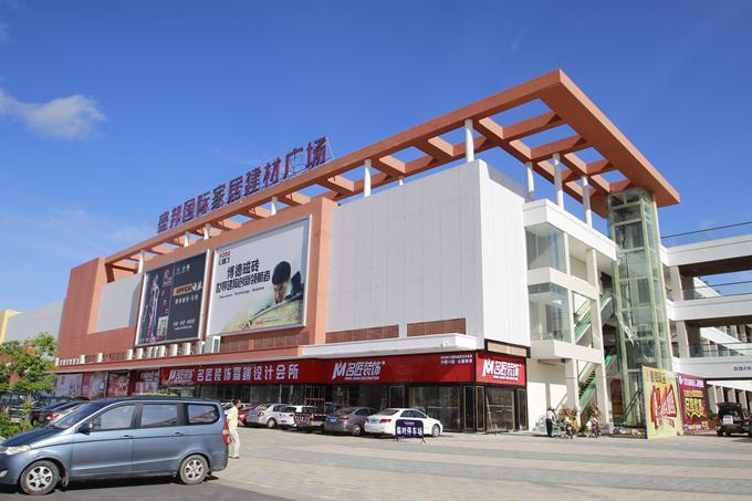 湛江盛邦家居建材广场盛大开业