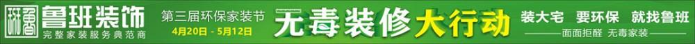 爱博体育分析鲁班装饰第三届环保家装节《无毒装修大行动》!171015
