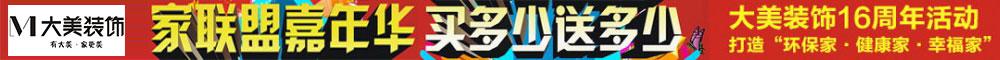 """【家.联盟】嘉年华暨大美装饰16周年活动优惠,买多少送多少,打造""""环保家·健康家·幸福家""""!1852"""