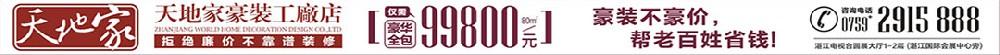 lovebet下载网址天地家豪装工厂店——全屋豪装全包只需99800元
