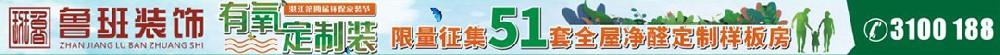 鲁班装饰《有氧定制装》-lovebet下载网址第四季环保家装节!171015