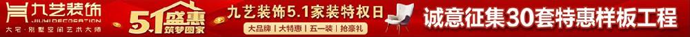 lovebet下载网址九艺装饰,《5.1盛惠,筑梦圆家》,诚意征集30套特惠样板工程!