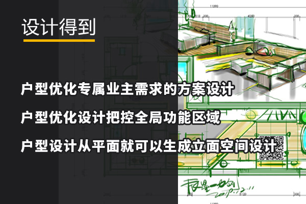 詹贺钧户型公开课堂01.jpg