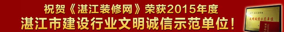 祝贺《lovebet下载网址装修网》荣获2015年度lovebet下载网址市建设行业文明诚信示范单位