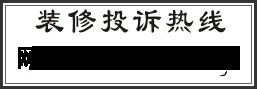 lovebet下载网址装修热线