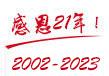 湛装网感恩十五年,2002-2017