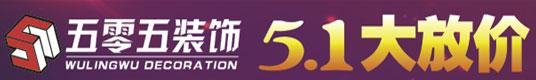 湛江五零五装饰5.1大放假,516元/�O 舒适半包