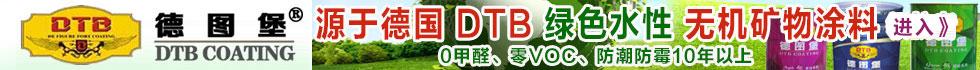 德图堡涂料:源于德国 DTB 绿色无机矿物涂料
