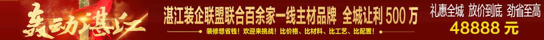 湛江装企联盟《轰动湛江》活动即将盛大启航!