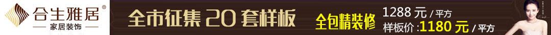 爱博体育分析合生雅居装饰征集样板房1180元/平方