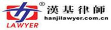 广东汉基律师事务所