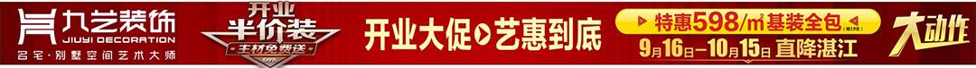 万博manbetx下载手机客户端-万博manbetx登录-万博Manbetx客户端下载九艺装饰盛邦旗舰店盛大开业