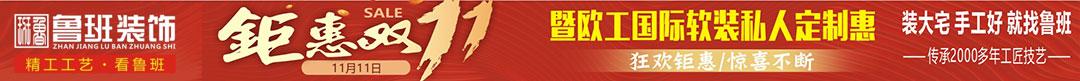 鲁班装饰《钜惠双11》暨欧工国际软装私人定制惠!!