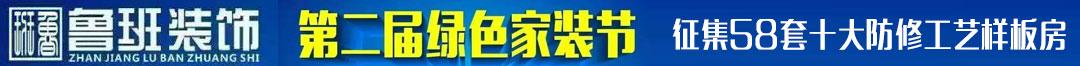 """鲁班装饰《第二届绿色家装节》十大""""防修""""工艺・荣耀发布!!"""