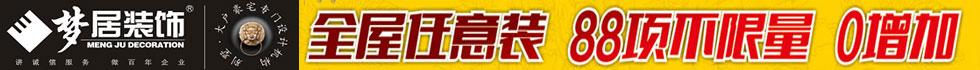 梦居装饰《双11全球狂欢节》