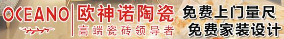 欧神诺瓷砖会员特权月――100元=100片瓷砖 。