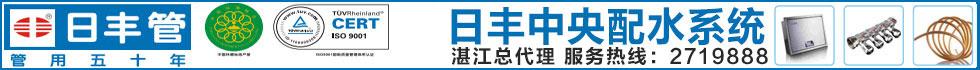 日丰管-管用五十年 / 日丰中央配水系统