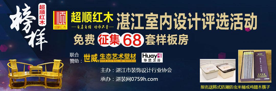 超顺红木/2017湛江室内设计评选大赛免费征集68套样板房!