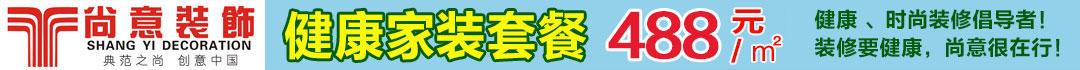 湛江尚意装饰488元/平方环保装修开抢了...