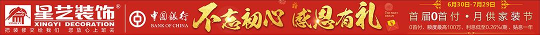 """【湛江星艺装饰】-不忘初心 感恩有礼""""首届0首付・月供家装节"""""""