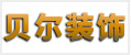 湛江装修公司_湛江市圆昇装饰设计有限公司