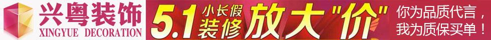 """兴粤装饰,5.1小长价,装修""""大放价"""""""